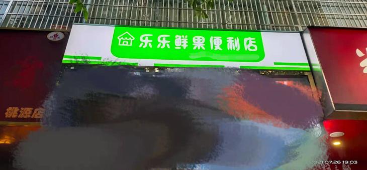 南宁盈利便利店转让